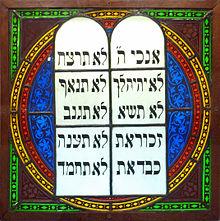 220px-Vitrail_de_synagogue-Musée_alsacien_de_Strasbourg