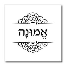 ht_165041_3-inspirationzstore-judaica-emunah-word-for-faith-or-belief-written-in-hebrew-black-and-white-iron-on-heat-tra_9572312