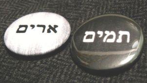 urim-tumin-oraculo-hebreo-01
