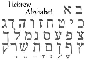 vector-the-set-of-letters-of-the-hebrew-alphabet
