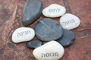 white-stone-revelation