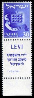 Stamp_of_Israel_-_Tribes_-_30mil.jpg