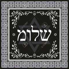 16124768-shalom-hebreo-cl-sico-dise-o-fondo-de-saludo-jud-o-foto-de-archivo