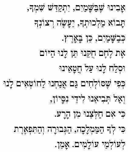 padre-nuestro-hebreo1.jpg